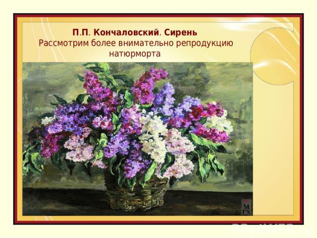 П.П. Кончаловский. Сирень Рассмотрим более внимательно репродукцию натюрморта