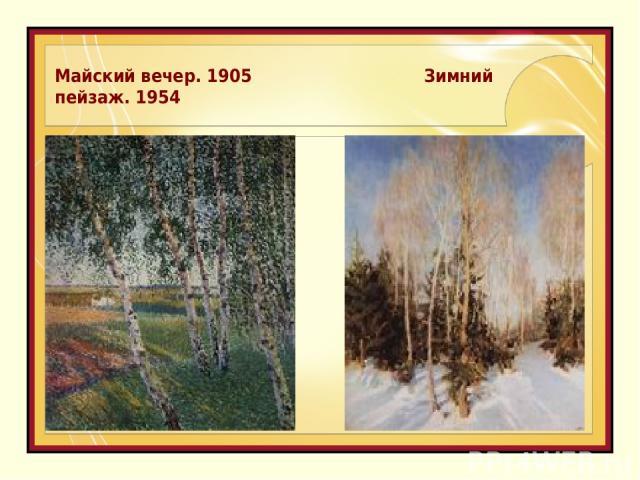 Майский вечер. 1905 Зимний пейзаж. 1954