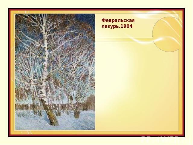 Февральская лазурь.1904