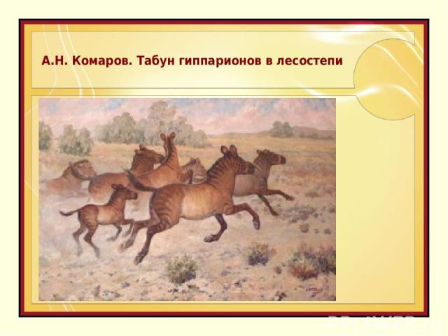 А.Н. Комаров. Табун гиппарионов в лесостепи