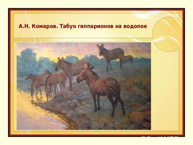 А.Н. Комаров. Табун гиппарионов на водопое