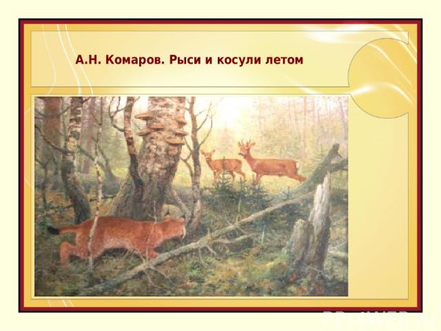 А.Н. Комаров.Рыси и косули летом