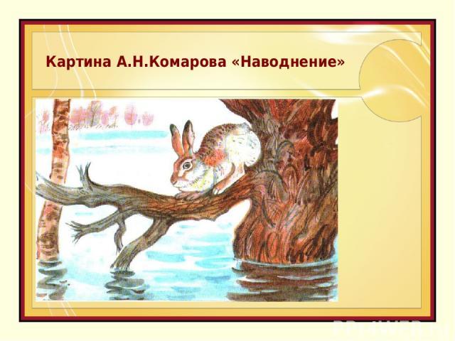 Картина А.Н.Комарова «Наводнение»