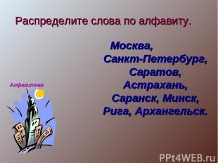 Распределите слова по алфавиту. Москва, Санкт-Петербург, Саратов, Астрахань, Сар