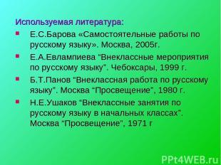 Используемая литература: Е.С.Барова «Самостоятельные работы по русскому языку».