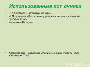 Использованные источники Р. Альбеткова.«Литературные игры» И. Подгаецкая. «Воспи