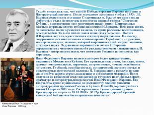 Судьба сложилась так, что и после Победы сержант Варавва поступил в Литературный