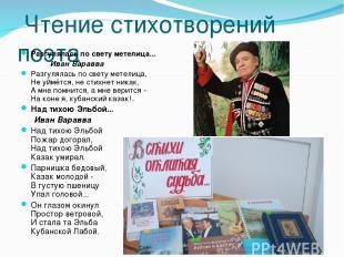 Чтение стихотворений поэта Разгулялась по свету метелица... Иван Варавва Разгуля