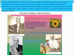 Много талантливых и знаменитых людей взрастила Кубань. Одни пишут стихи, прослав