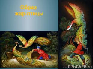 Образ жар-птицы