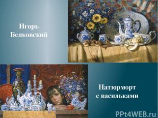 Натюрморт с васильками Игорь Белковский