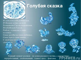Голубая сказка И светлеет вода родниковая, И дыхание ветра свежей. Расцветает Гж