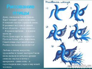 Рисование птицы Душу, гжельскою белой глиною, Вдруг поманит судьба-кудесница… И