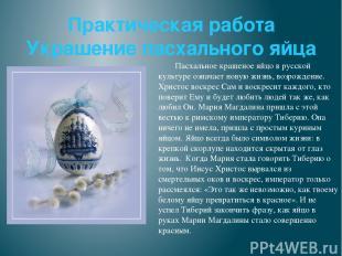 Практическая работа Украшение пасхального яйца Пасхальное крашеное яйцо в русско