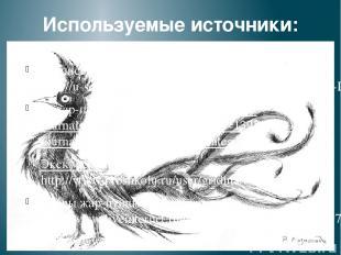 Используемые источники: Роспись: Сказочная Гжель http://u-sovenka.ru/Materialyi/