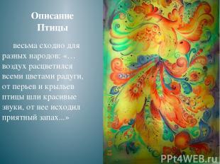 весьма сходно для разных народов: «…воздух расцветился всеми цветами радуги, от