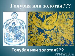 Голубая или золотая??? Голубая или золотая???