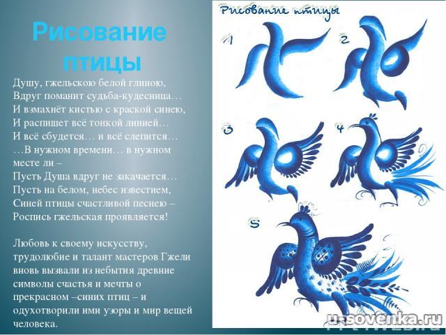 Рисование птицы Душу, гжельскою белой глиною, Вдруг поманит судьба-кудесница… И взмахнёт кистью с краской синею, И распишет всё тонкой линией… И всё сбудется… и всё слепится… …В нужном времени… в нужном месте ли – Пусть Душа вдруг не закачается… Пус…