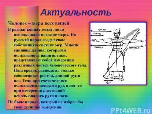 Актуальность Человек – мера всех вещей В разных концах земли люди использовали п