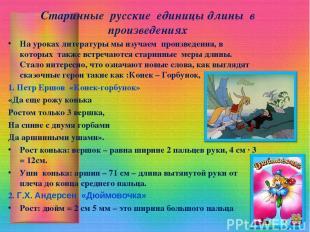 Старинные русские единицы длины в произведениях На уроках литературы мы изучаем