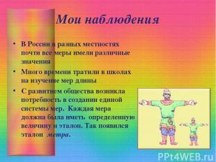 Мои наблюдения В России в разных местностях почти все меры имели различные значе