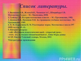 Список литературы. 1.Виленкин Н.Я., Жохов В.И., Чесноков А.С., Шварцбурд С.И. М