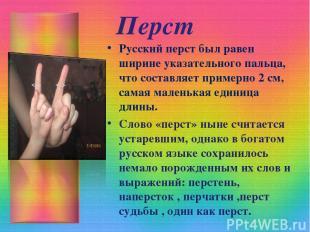 Перст Русский перст был равен ширине указательного пальца, что составляет пример