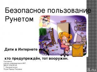Дети в Интернете: кто предупреждён, тот вооружен. Составила: учитель информатики