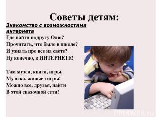 Советы детям: Знакомство с возможностями интернета Где найти подругу Олю? Прочит