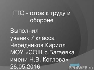 Всероссийский физкультурно-спортивный комплекс «Готов ктруду иобороне» (ГТО)—