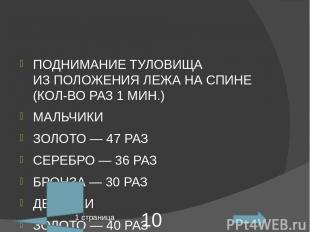 БЕГ НАЛЫЖАХ НА3КМ (МИН.) МАЛЬЧИКИ ЗОЛОТО— 16.30 МИНУТ СЕРЕБРО— 17.45 МИНУТ