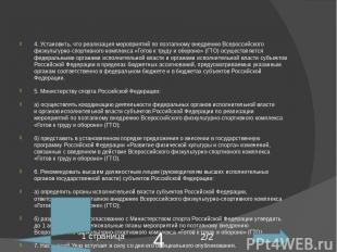 Нормативы Iv ступени БЕГ НА60М (СЕК.) МАЛЬЧИКИ ЗОЛОТО— 8,7 СЕКУНД СЕРЕБРО— 9