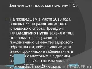 Источники http://www.gto.ru/norms#tab_scholars http://www.gto.ru/document https: