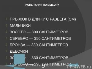 МЕТАНИЕ МЯЧА ВЕСОМ 150Г (М) МАЛЬЧИКИ ЗОЛОТО— 40МЕТРОВ СЕРЕБРО— 35МЕТРОВ БРО