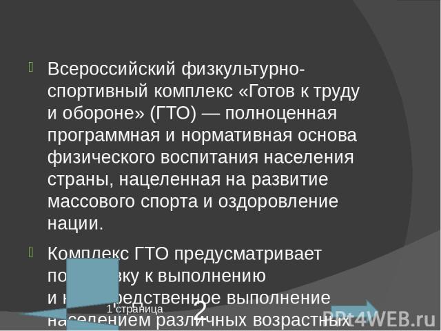 Для чего хотят воссоздать систему ГТО? На прошедшем в марте 2013 года совещании по развитию детско-юношеского спорта Президент РФВладимир Путинзаявил о том, что, несмотря на усилия по продвижению ценностей здорового образа жизни, сейчас многие дет…