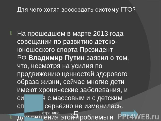 Источники http://www.gto.ru/norms#tab_scholars http://www.gto.ru/document https://yandex.ru/images/ 1 страница 18