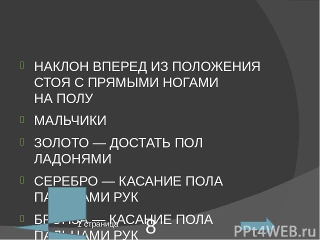 ПОДНИМАНИЕ ТУЛОВИЩА ИЗПОЛОЖЕНИЯ ЛЕЖА НАСПИНЕ (КОЛ-ВО РАЗ 1МИН.) МАЛЬЧИКИ ЗОЛОТО— 47РАЗ СЕРЕБРО— 36РАЗ БРОНЗА— 30РАЗ ДЕВОЧКИ ЗОЛОТО— 40РАЗ СЕРЕБРО— 30РАЗ БРОНЗА— 25РАЗ 1 страница 10