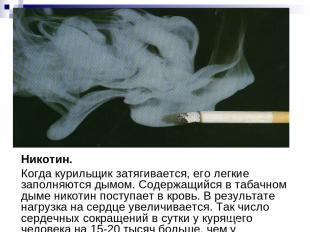Никотин. Когда курильщик затягивается, его легкие заполняются дымом. Содержащийс