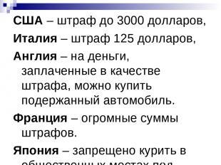США – штраф до 3000 долларов, Италия – штраф 125 долларов, Англия – на деньги, з