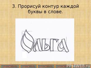 3. Прорисуй контур каждой буквы в слове.