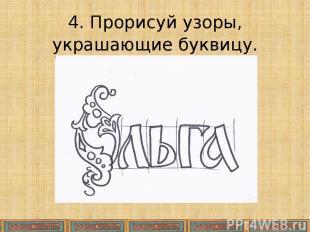 4. Прорисуй узоры, украшающие буквицу.