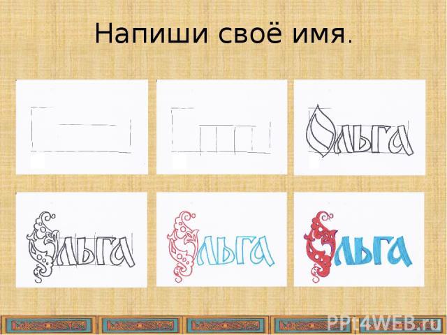 Напиши своё имя.