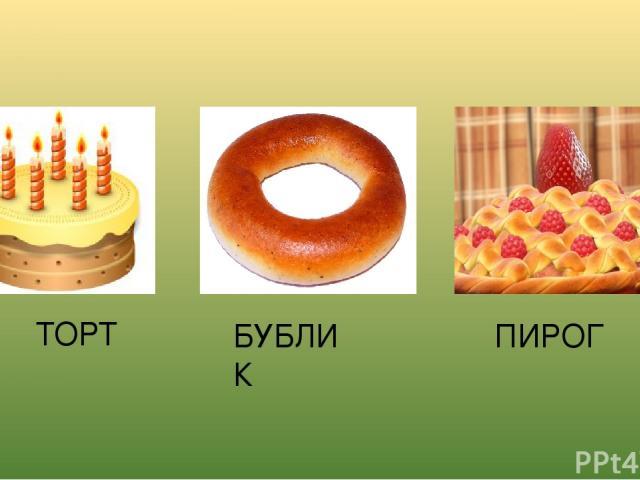 ТОРТ БУБЛИК ПИРОГ