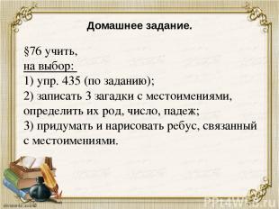 Домашнее задание. §76 учить, на выбор: 1) упр. 435 (по заданию); 2) записать 3 з