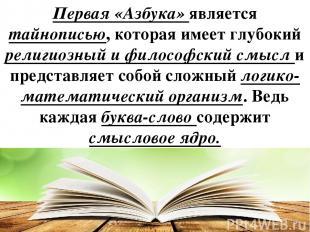 Первая «Азбука» является тайнописью, которая имеет глубокий религиозный и филосо