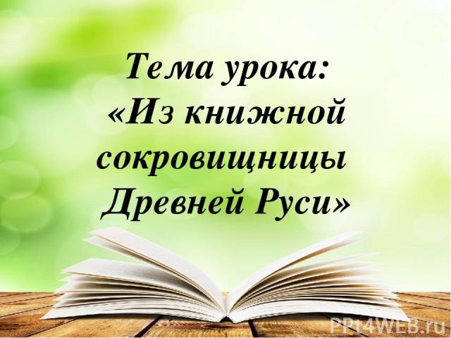 Тема урока: «Из книжной сокровищницы Древней Руси»