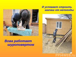 Вова работает шуроповертом И успевает строить шалаш от непогоды