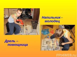 Дрель – помощница Напильник - молодец