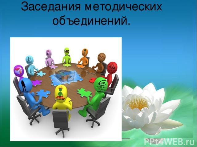 Заседания методических объединений.