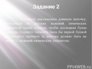 Задание 2 Составьте максимально длинную цепочку, состоящую из русских названий х